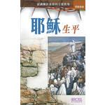 高示 Cross Communications 高示聖經圖表冊:耶穌生平——認識關於基督的主要教導