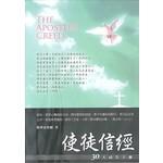 台北真理堂 Truth Lutheran Church 使徒信經:30天禱告手冊