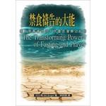 中國學園傳道會 Taiwan Campus Crusade for Christ 禁食禱告的大能:個人禁食禱告四十天靈命復興之紀錄