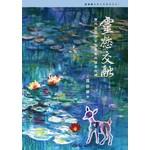 基督教文藝(香港) Chinese Christian Literature Council 靈慾交融:歷代靈修學家對雅歌的屬靈經歷