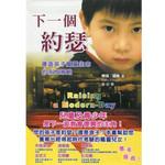 中國主日學協會 China Sunday School Association 下一個約瑟:建造孩子屬靈生命的永恆策略