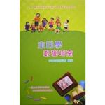 中國主日學協會 China Sunday School Association 主日學教學指南