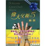 中國主日學協會 China Sunday School Association 偉大父親5祕訣