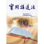 中國主日學協會 China Sunday School Association 實用講道法