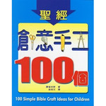 中國主日學協會 China Sunday School Association 聖經創意手工100個