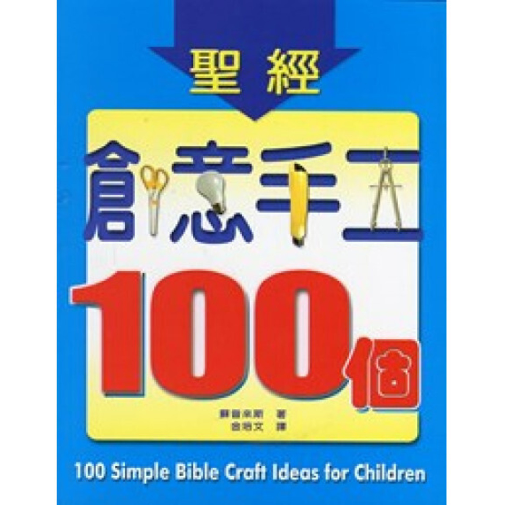 中國主日學協會 China Sunday School Association 聖經創意手工一百個 100 Simple Bible Craft Ideas for Children