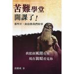 中國主日學協會 China Sunday School Association 苦難學堂開課了:那些年約伯教我們的事