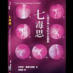 中國主日學協會 China Sunday School Association 七毒思:七種侵蝕心靈的世俗觀點