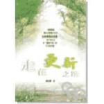 中國主日學協會 China Sunday School Association 走在更新之路