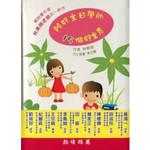 中國主日學協會 China Sunday School Association 辦好主日學的15個好主意