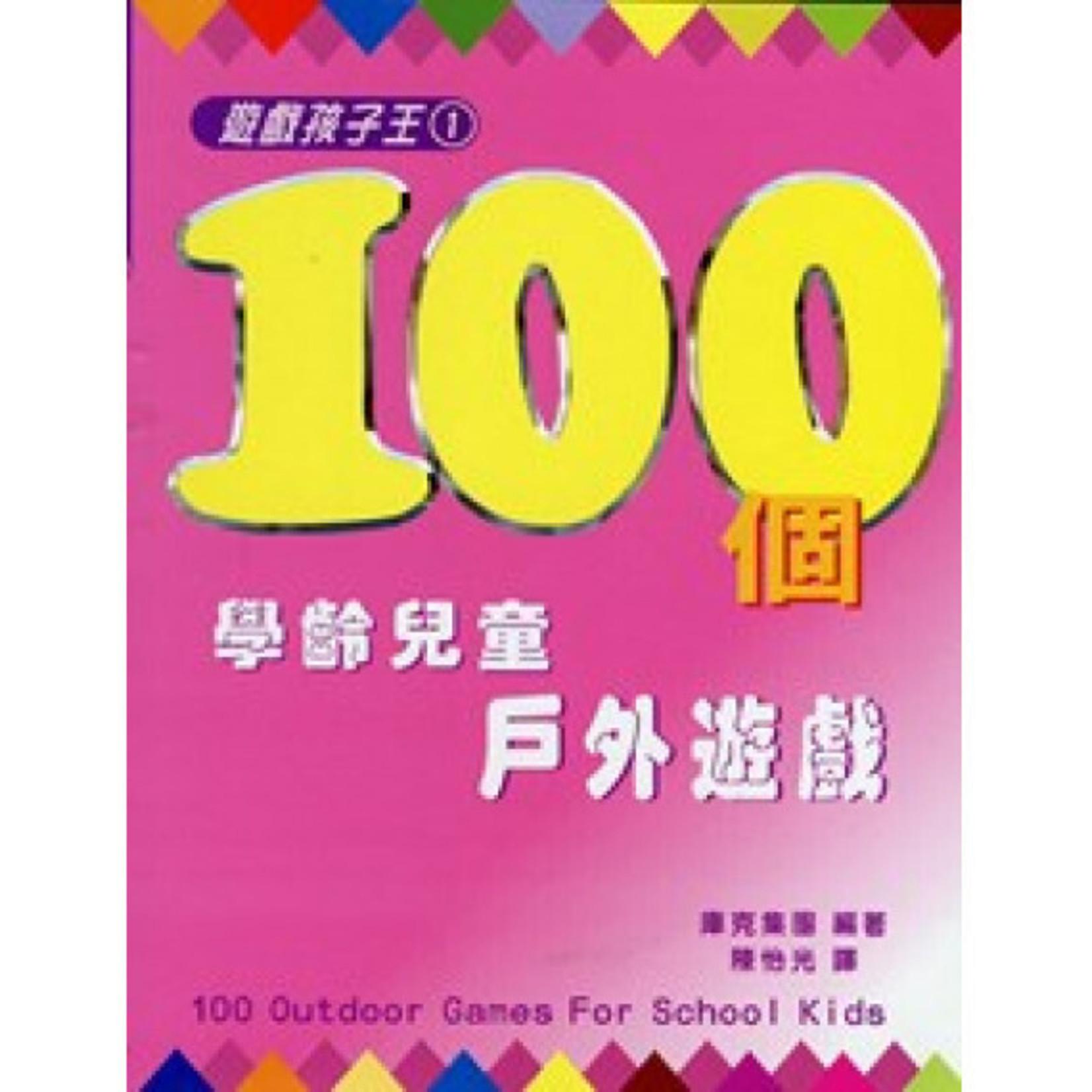 中國主日學協會 China Sunday School Association 遊戲孩子王1:100個學齡兒童戶外遊戲 100 Outdoor Games for School Kids