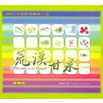 基督徒出版社 Christian Publisher 荒漠甘泉萬年曆(水彩版)