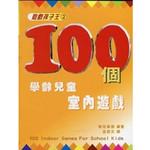 中國主日學協會 China Sunday School Association 遊戲孩子王2:100個學齡兒童室內遊戲