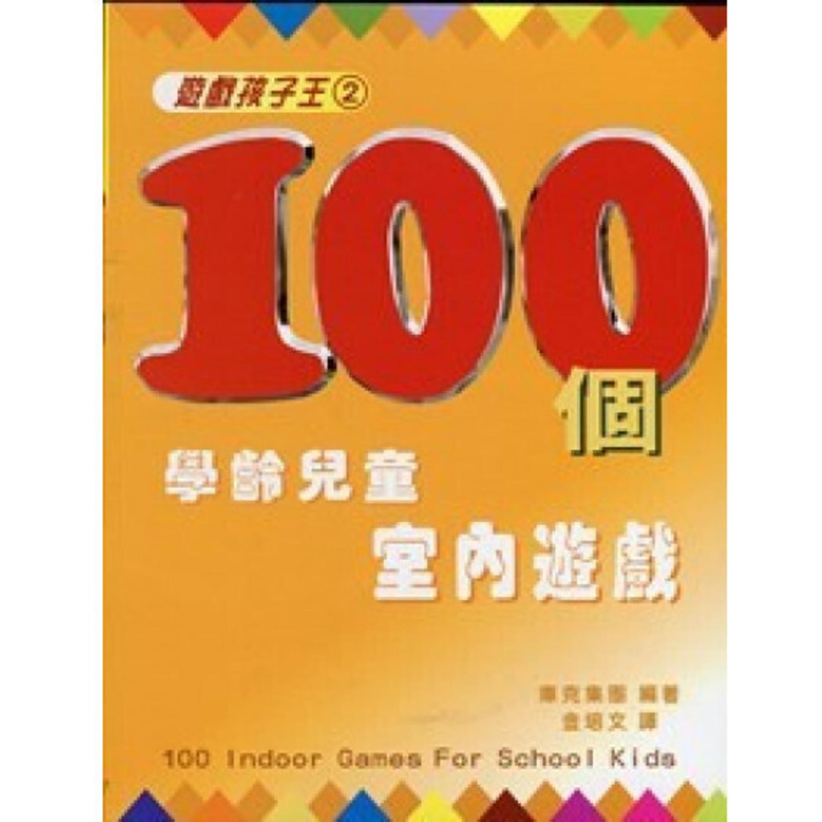 中國主日學協會 China Sunday School Association 遊戲孩子王2:100個學齡兒童室內遊戲 100 Indoor Games for School Kids