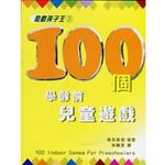 中國主日學協會 China Sunday School Association 遊戲孩子王3:100個學齡前兒童遊戲