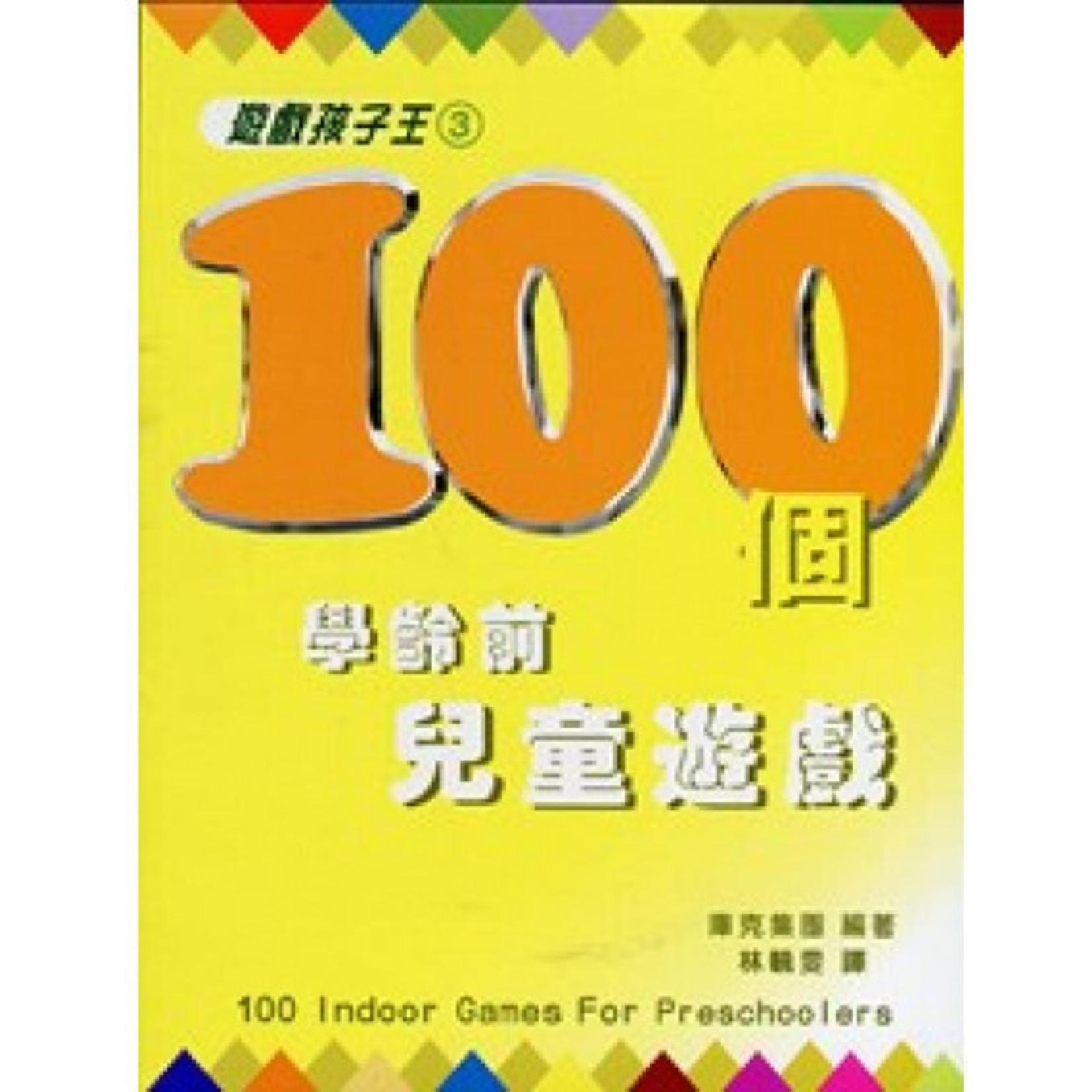 中國主日學協會 China Sunday School Association 遊戲孩子王3:100個學齡前兒童遊戲 100 Indoor Games for Preschoolers