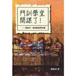 中國主日學協會 China Sunday School Association 門訓學堂開課了:那些年,使徒教我們的事