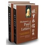 團結出版社 (CN) 21世紀保羅書信辭典(簡體)