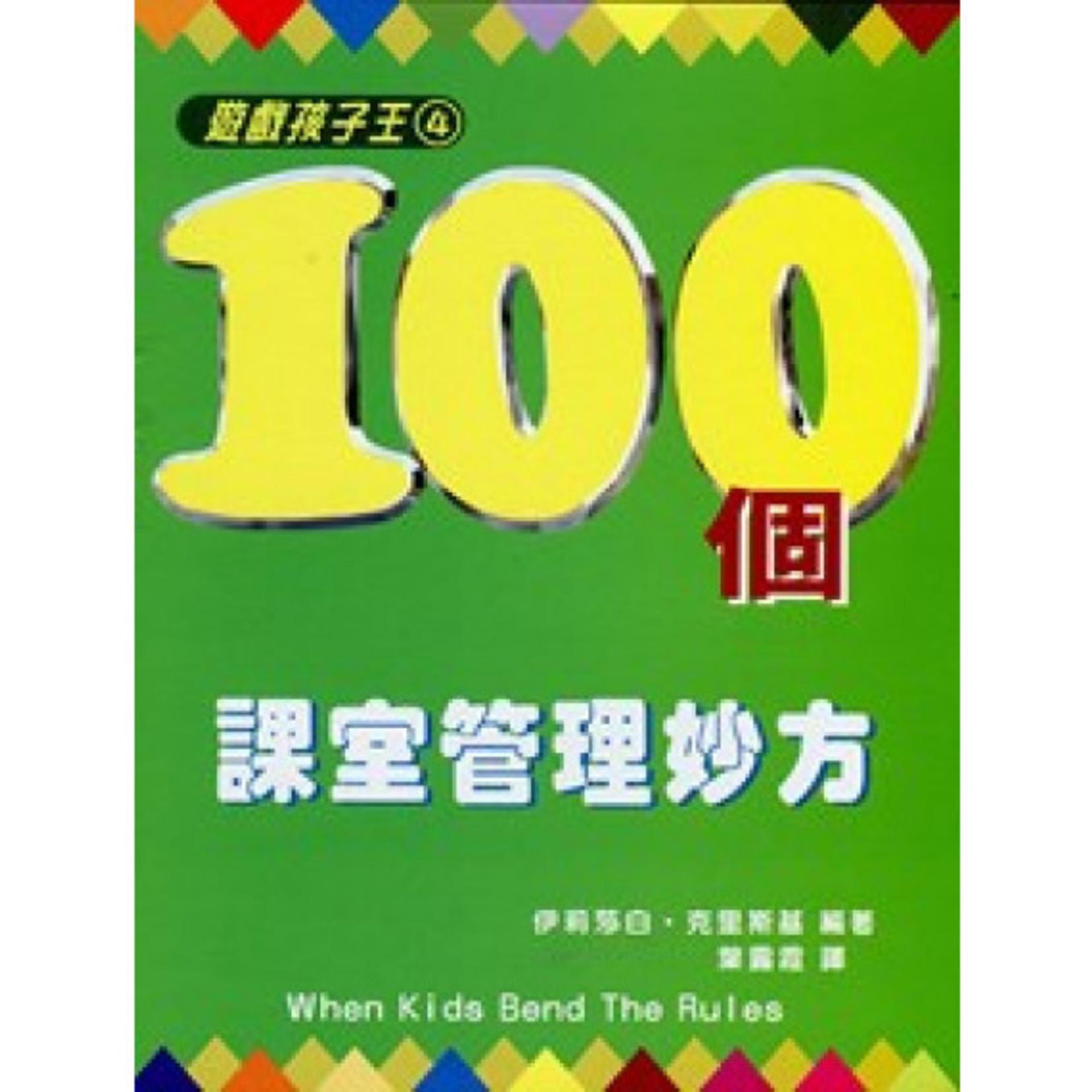 中國主日學協會 China Sunday School Association 遊戲孩子王4:100個課室管理妙方 When kids bend the rules