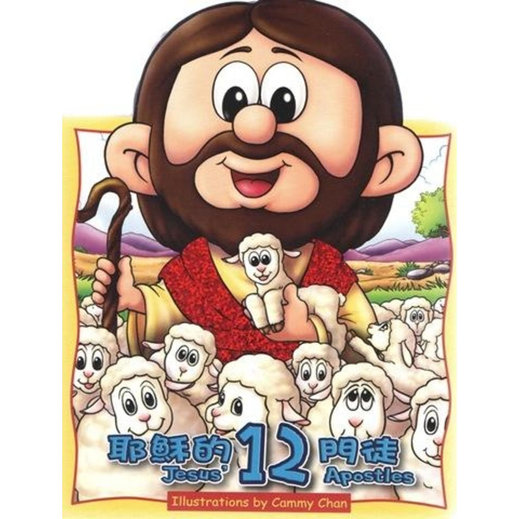 純真 Mount-kidz 耶穌的12門徒(中英對照)(繁體)Jesus' 12 Apostles