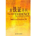 宗教文化出版社 (CN) 新鐵證待判(簡體)