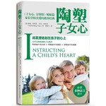甘肅人民美術出版社 (CN) 陶塑子女心:將真理銘刻在孩子的心上(簡體)