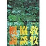 中華福音神學院 China Evangelical Seminary 教牧協談概論