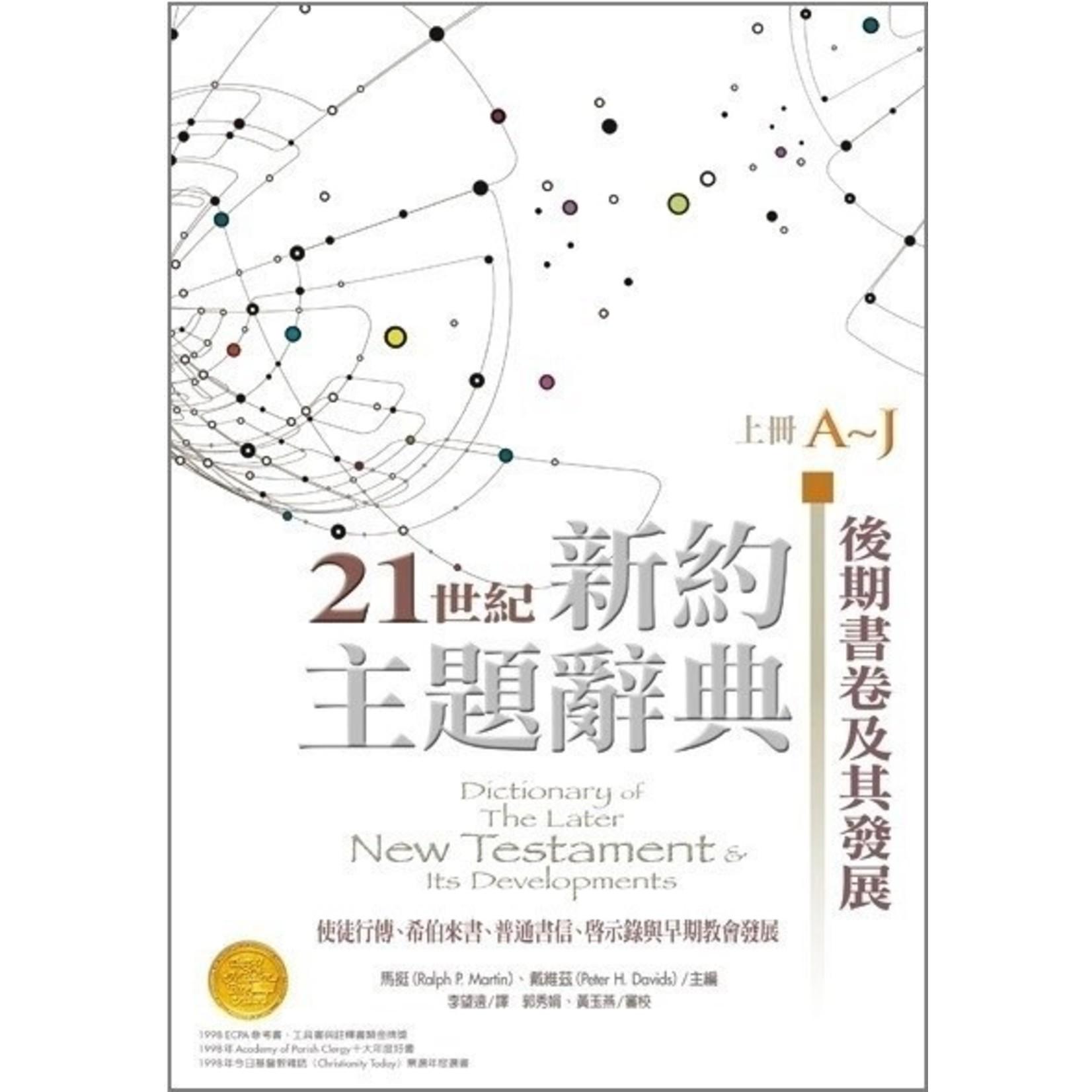 校園書房 Campus Books 21世紀新約主題辭典(上下冊)Dictionary of The Later New Testament & Its Developments