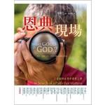 校園書房 Campus Books 恩典現場:在破碎世界中尋索上帝