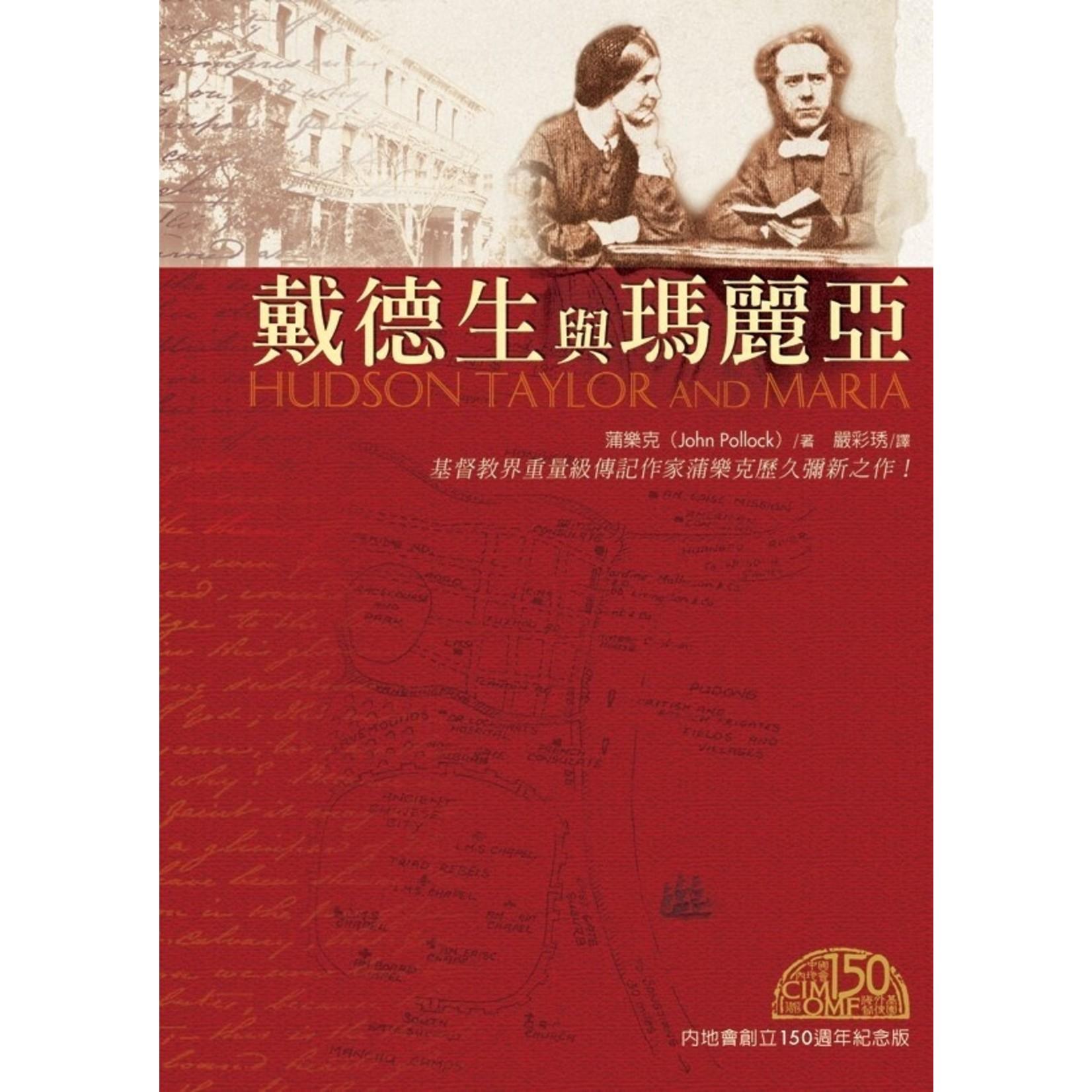 校園書房 Campus Books 戴德生與瑪麗亞(內地會創立150週年紀念版)  Hudson Taylor and Maria