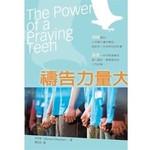 校園書房 Campus Books 禱告力量大(精)
