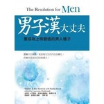 保羅文化 Paul Publishing 男子漢大丈夫:要成為上帝創造的男人樣子