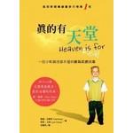 保羅文化 Paul Publishing 真的有天堂:一個小男孩往返天堂的驚異真實故事