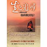 以琳 Elim (TW) 生之追尋:耶穌與佛陀對話