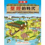 漢語聖經協會 Chinese Bible International 走進聖經的時代(中英對照)(繁體)