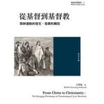 台灣基督教文藝 Chinese Christian Literature Council (TW) 從基督到基督教:耶穌運動的發生、發展和轉型