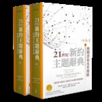 校園書房 Campus Books 21世紀新約主題辭典(上下冊)