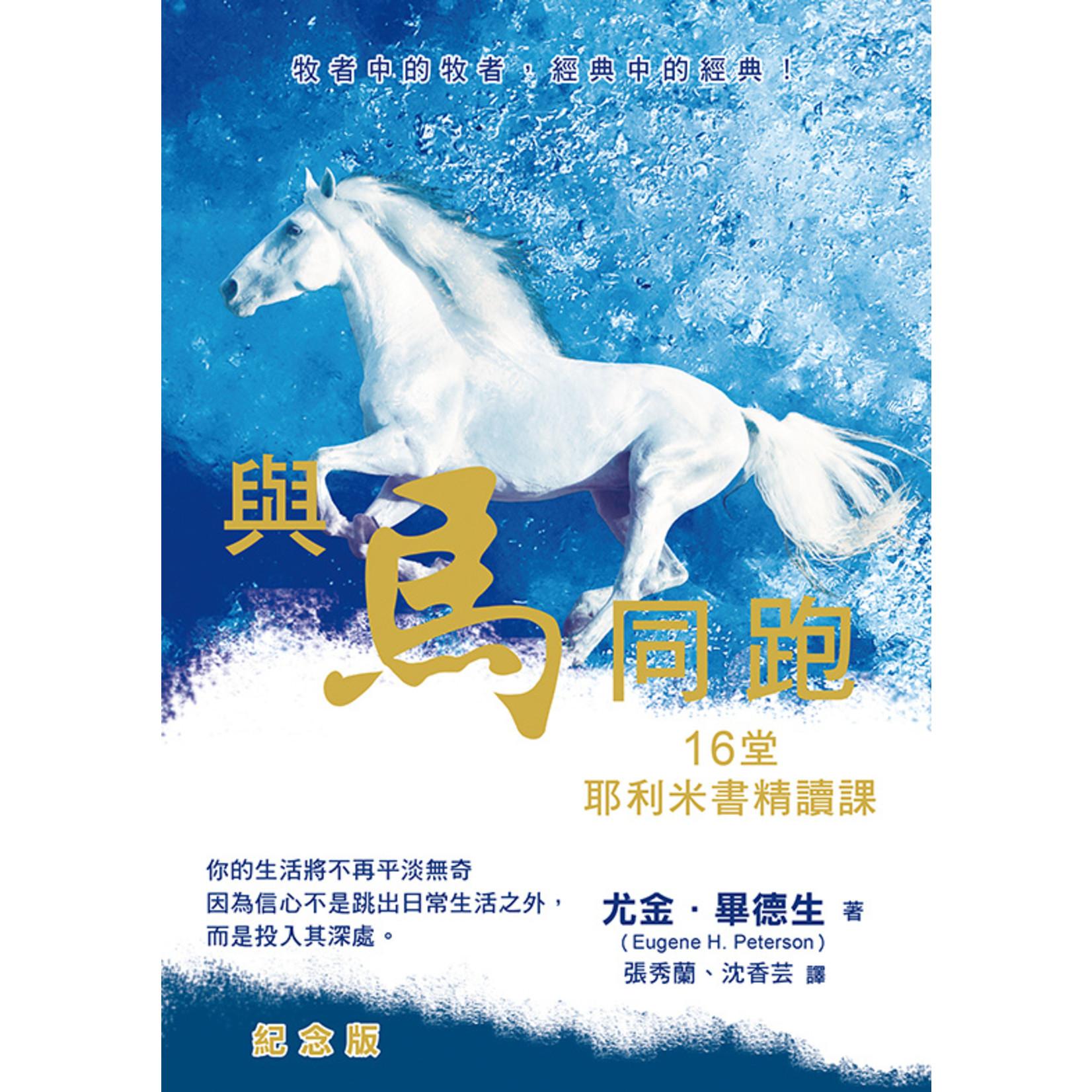 中國主日學協會 China Sunday School Association 與馬同跑:16堂耶利米書精讀課(紀念版) Run with the horses: the quest for life at its best