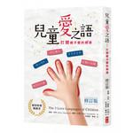 中國主日學協會 China Sunday School Association 兒童愛之語:打開親子愛的頻道(修訂版)