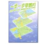 浸信會 Chinese Baptist Press 一步一步學舊約(繁體)