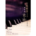 音契文化 Yinqi Culture & Music Foundation 古典聖詩彈奏的藝術(修訂版)