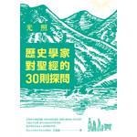 台灣商務印書館 The Commerical Press Taiwan 光照:歷史學家對聖經的30則探問