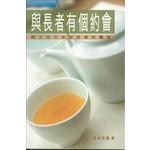 浸信會 Chinese Baptist Press 與長者有個約會:建立吸引未信長者的團契