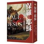 貓頭鷹 Owl Publishing 保羅與耶穌:誰,形塑了基督宗教?