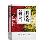 聯經出版 Linking Books 舊社會,新信仰:中國與羅馬的宗教轉化(西元一至六世紀)