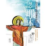 校園書房 Campus Books 認識耶穌:30天馬可福音靈修材料(繁體)