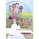 福音證主協會 Christian Communication Inc 一生愛主的第二代:為已成長的孩子立穩根基