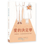 格子外面 OutSide The Box Publishing 愛的決定學:結婚前,先找到你的為什麼
