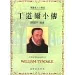 基督徒出版社 Christian Publisher 丁道爾小傳