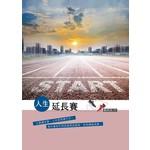 台灣教會公報社 (TW) 人生延長賽